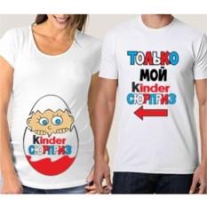 Комплект футболок для беременной и мужа Только мой киндер