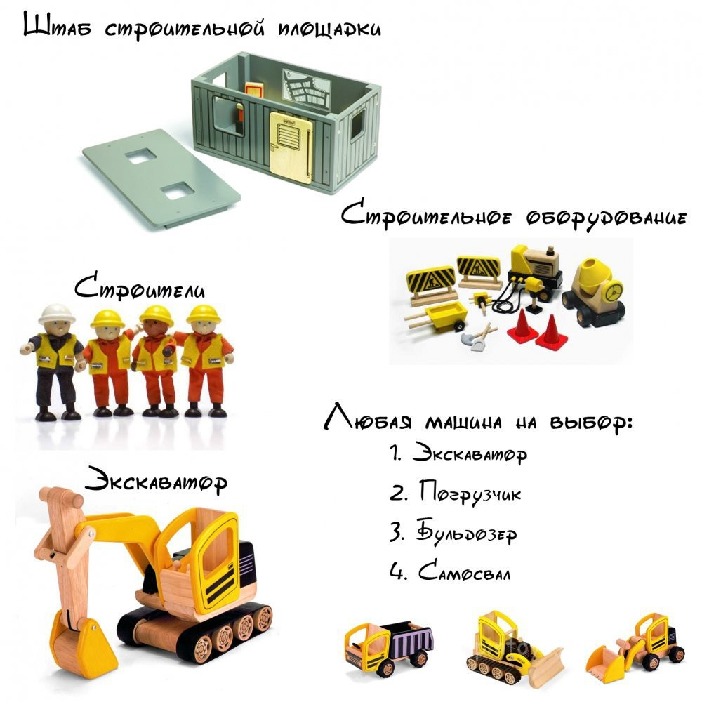 Набор Стройка. Штаб строительной площадки, 4 предмета