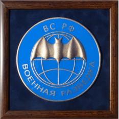 Плакетка Военная Разведка Российской Федерации
