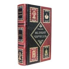 Книга «Великий Черчилль»