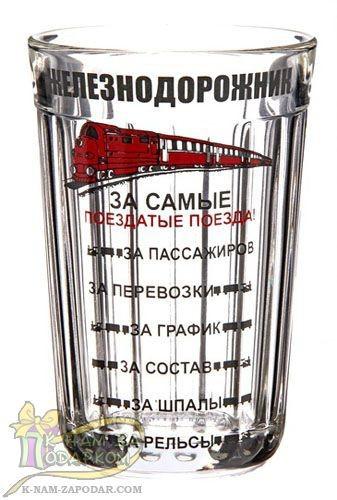 Граненый стакан Железнодорожник