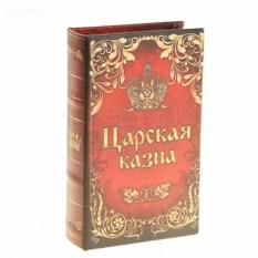 Книга-сейф Царская казна