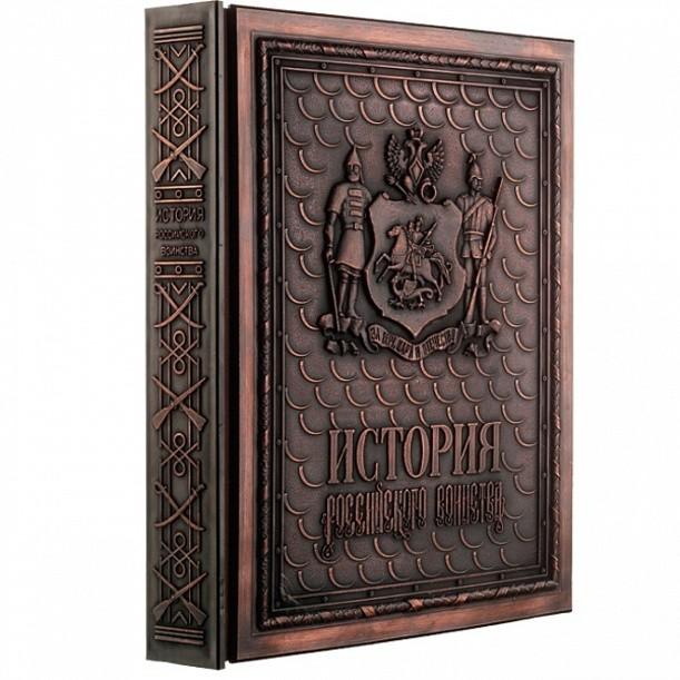 Подарочное издание «История российского воинства»