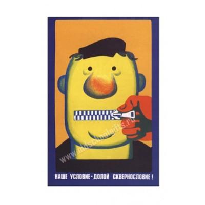 Плакат Долой Сквернословие