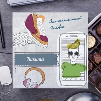 Бельгийский шоколад в подарочной упаковке Молодёжный
