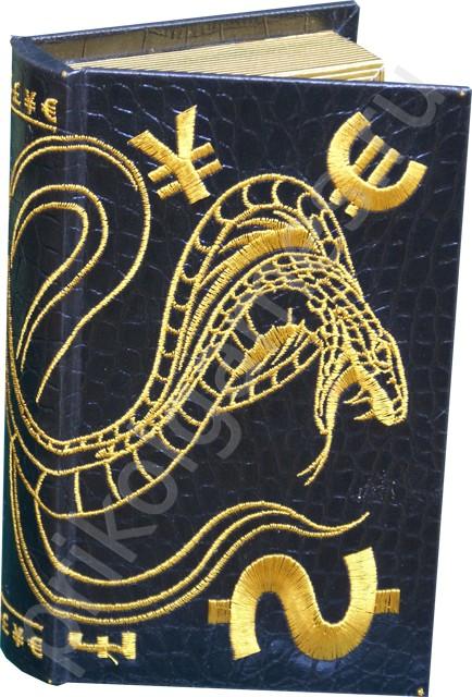 Книга - шкатулка для хранения домашнего бюджета Змея