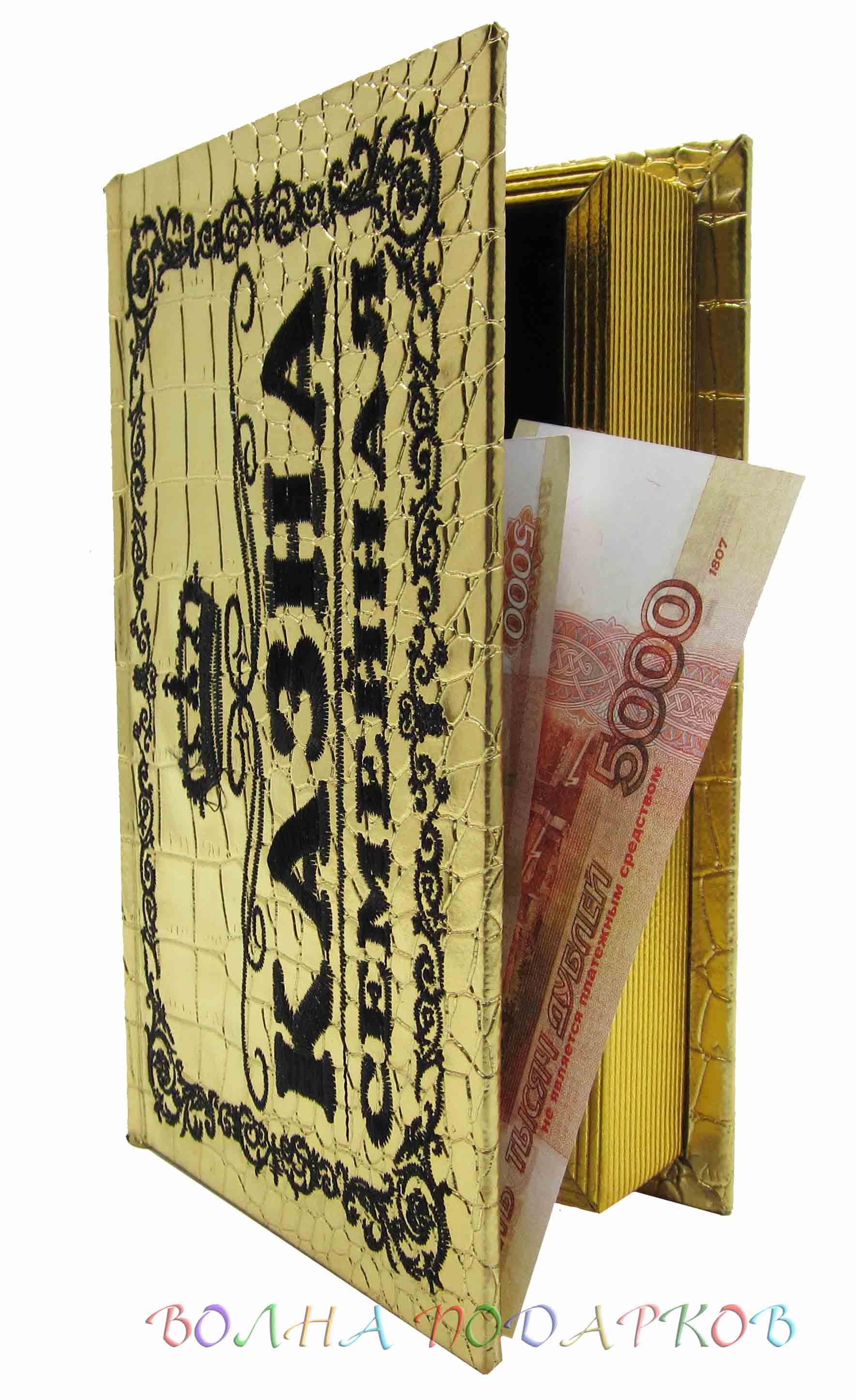 Шкатулка для денег в виде книги Казна семейная