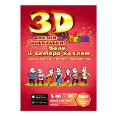 3D-раскраска «Сказка Волк и семеро козлят»