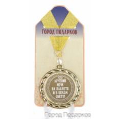Подарочная медаль Лучший муж на планете и в целом свете