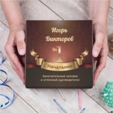 Набор конфет в подарочной упаковке «Великому руководителю»
