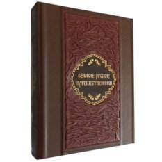 Подарочная книга Великие русские путешественники
