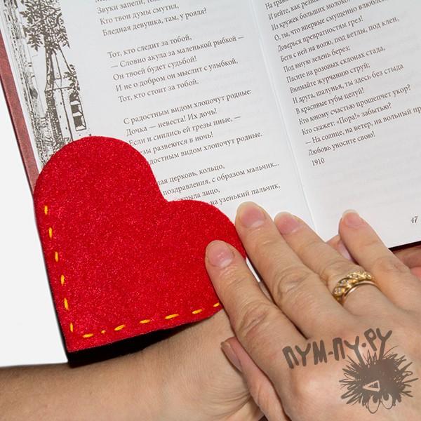Закладка для книги Сердечко
