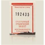 Обложка Счастливый студенческий билет