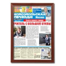 Поздравительная газета учителю – рама Классик