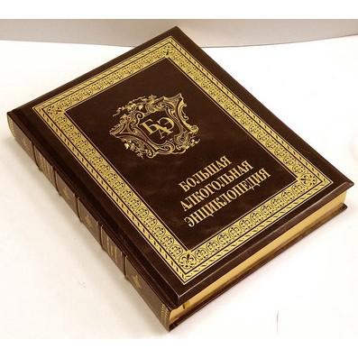 Книга «Большая алкогольная энциклопедия»