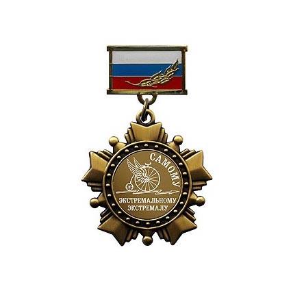 Медаль  «Экстремалу»