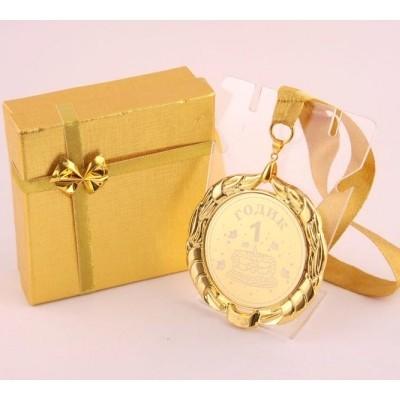 Медаль «1 годик»