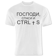 Мужская футболка Господи, спаси и ctrl + s