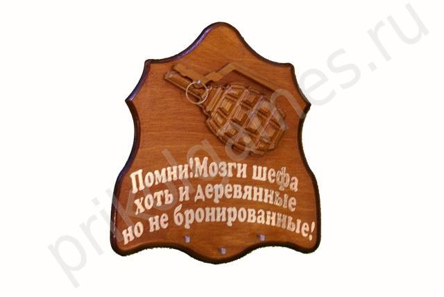 Деревянная настенная ключница Граната: Помни! Мозги шефа..