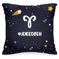 Подушка со знаком зодиака Овен