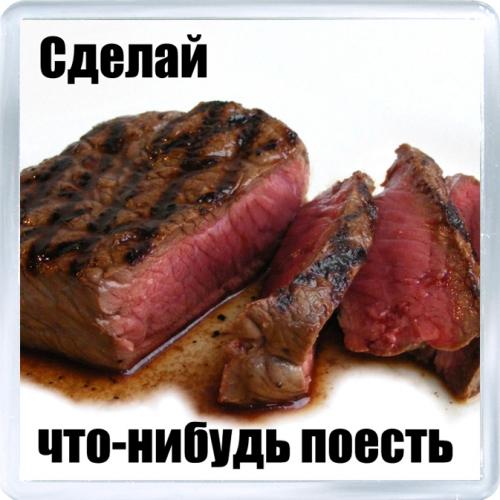 Магнит: Напоминание. Сделай нам что-нибудь поесть.