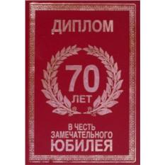 Диплом юбиляра на 70 лет