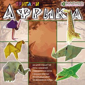 Набор для изготовления оригами «Африка»