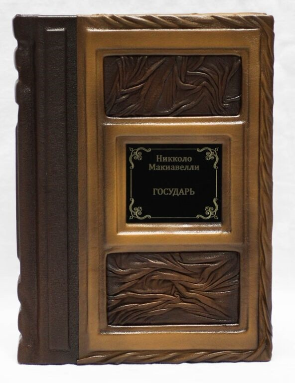 Подарочное издание Никколо Макиавелли. Государь
