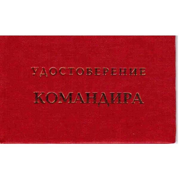 Удостоверение Командира