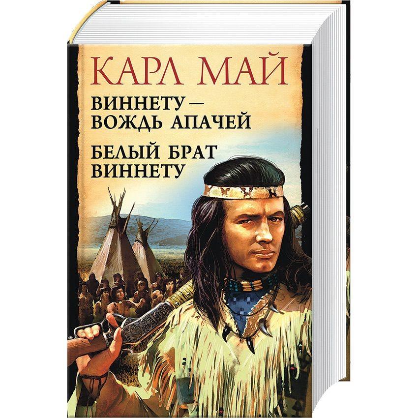 Книга Виннету – вождь апачей. Белый брат Виннету