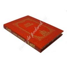 Книга Мудрость христианская
