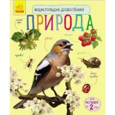 Энциклопедия дошкольника «Природа»