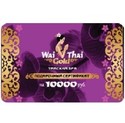 Подарочный сертификат на тайский массаж GOLD