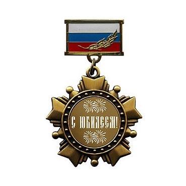 Медаль «Юбилей»