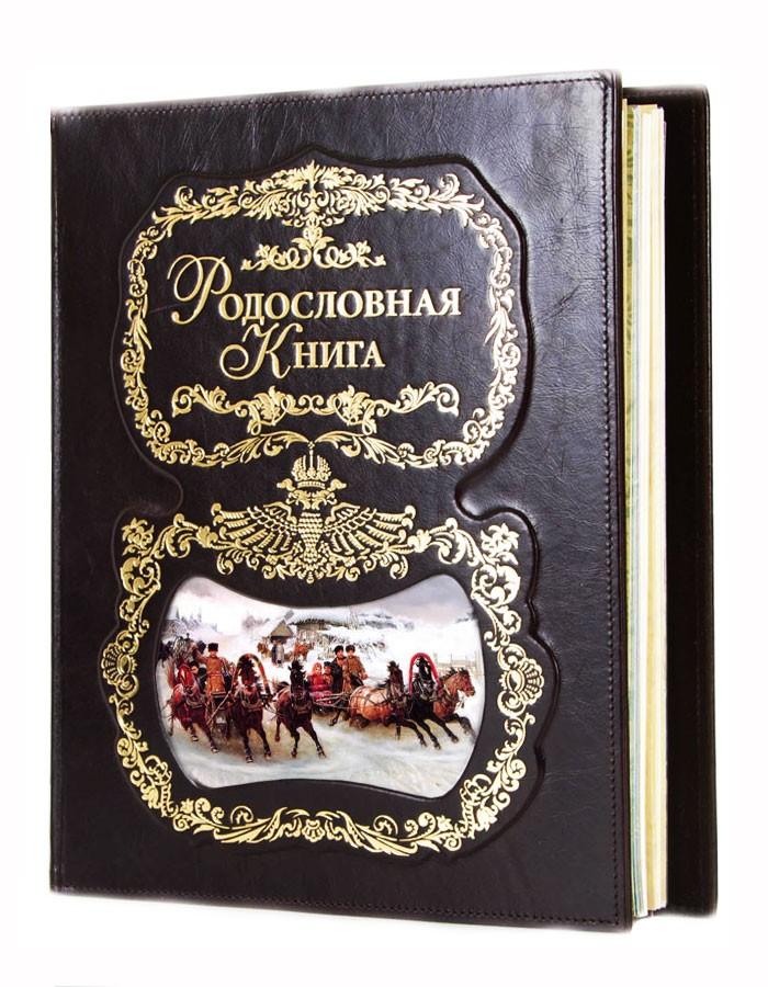 Родословная книга в кожаном переплете Тройка