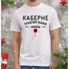 Мужская футболка Каберне требуют наши сердца 2