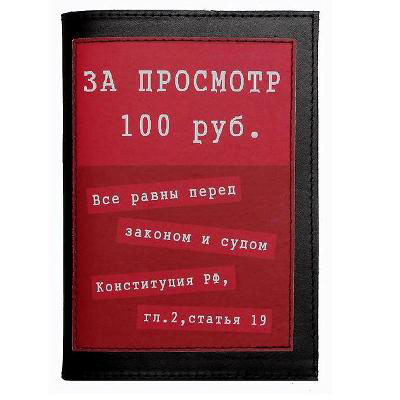 Обложка для паспорта «За просмотр — 100 рублей»