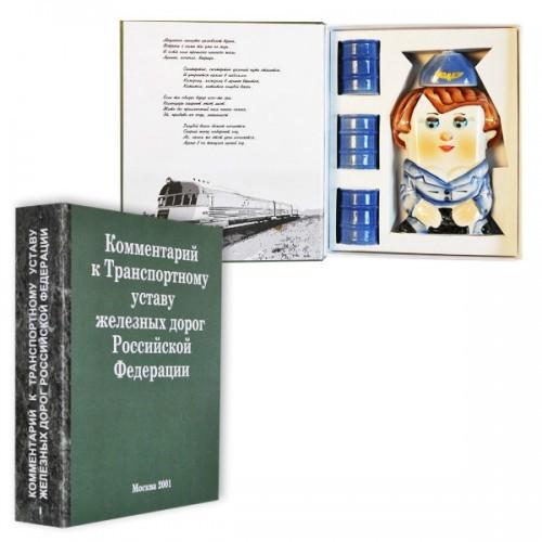Книга-шкатулка Комментарий к Транспортному Уставу