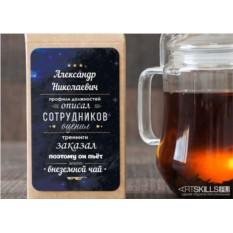 Чёрный чай «Кадровый резерв»
