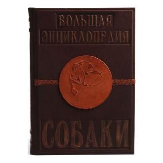 Подарочное издание Большая Энциклопедия Собаки