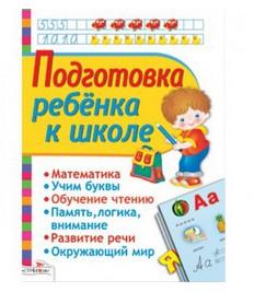 Книга Подготовка ребенка к школе