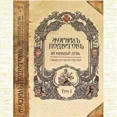 Записная книга Журнал подвигов