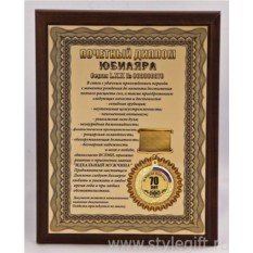 Плакетка Почетный диплом юбиляра. 70 лет