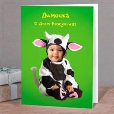 Именная открытка Костюм коровки