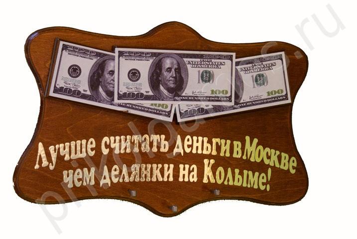 Панно-ключница с деньгами Лучше считать деньги в Москве...