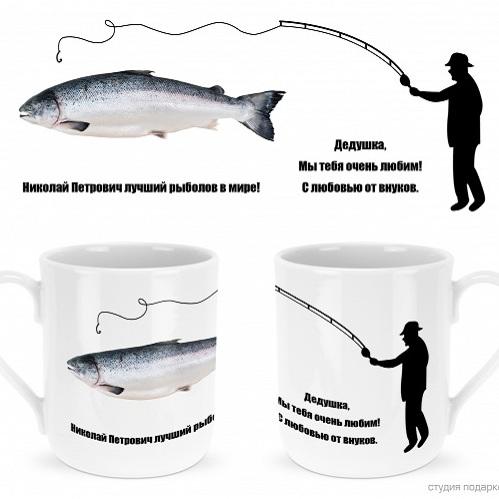 Именная кружка Лучший рыболов в мире