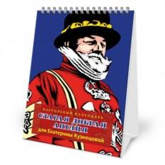 Именной настольный календарь Старая добрая Англия