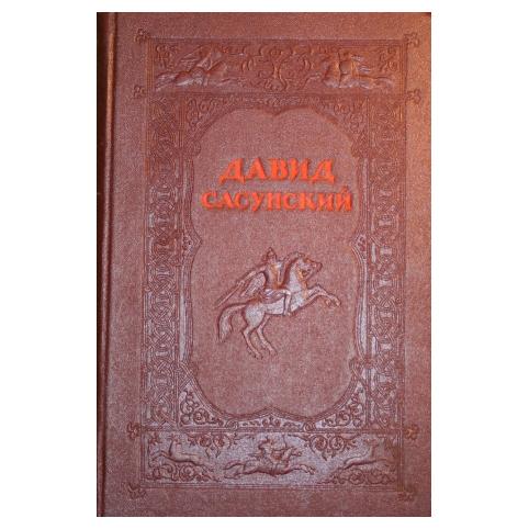 Книга «Давид Сасунский»