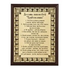 Плакетка 10 заповедей трудоголика