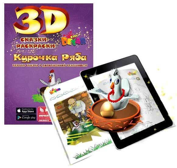 3D-раскраска «Сказка Курочка Ряба»